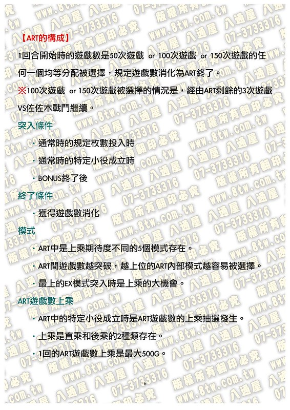 S0147 搞怪少年BAD BOYS中文版攻略_Page_07