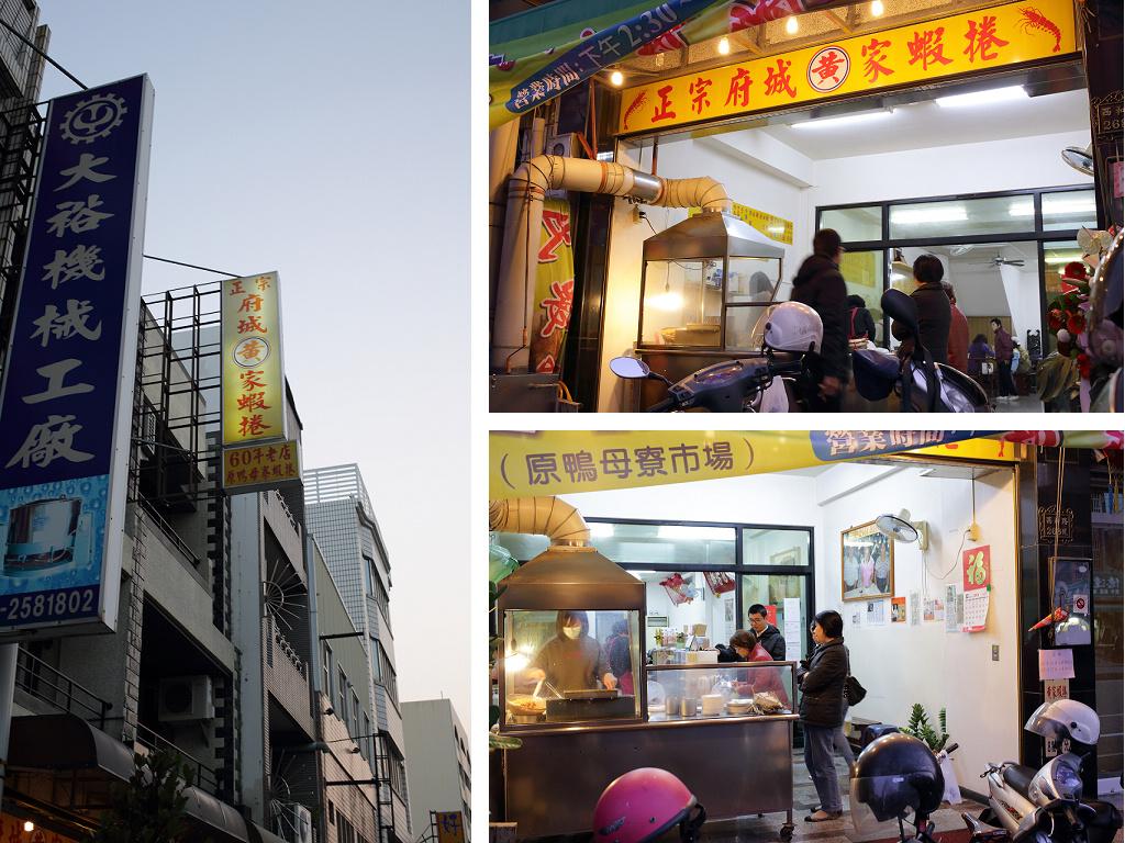 20131230台南-正宗府城黃家蝦捲 (2)