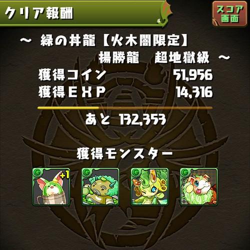 vs_katsumin_result_150201