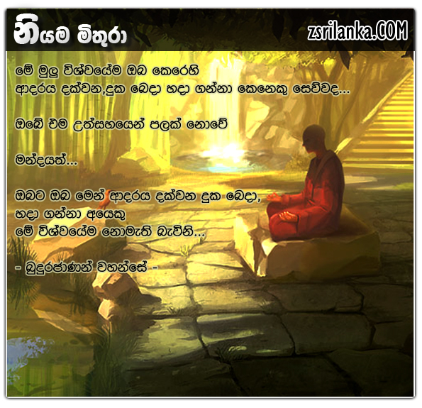 Niyama Mithuraa (The Friend)
