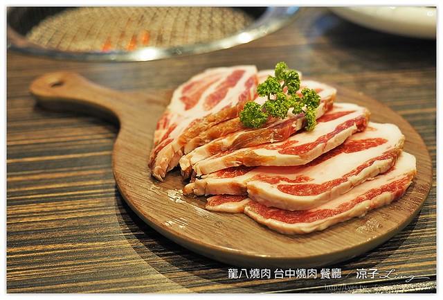 龍八燒肉 台中燒肉 餐廳 - 涼子是也 blog