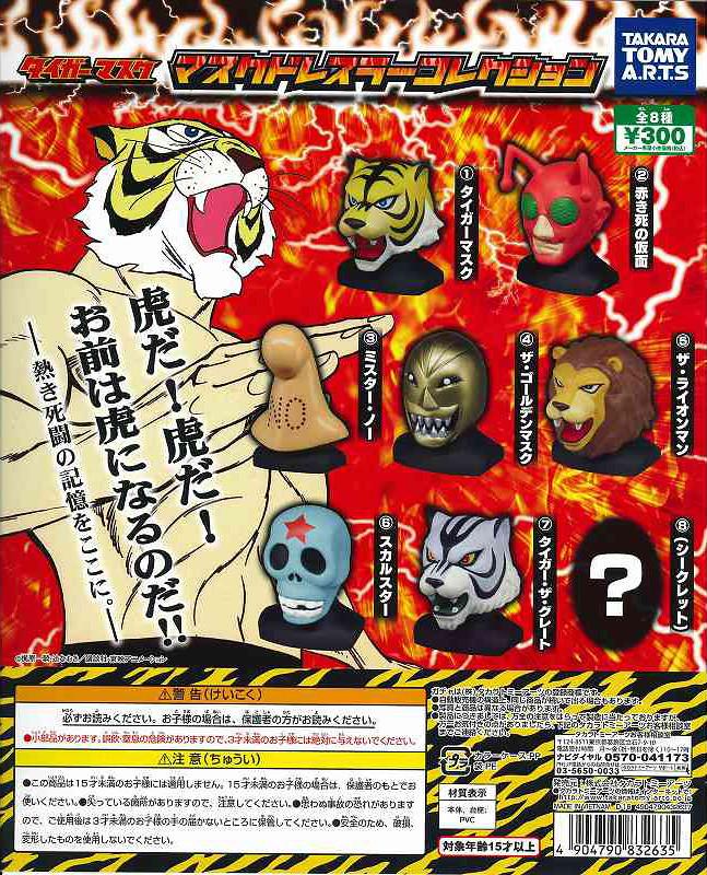 炙熱的死鬥記憶再度復甦!「老虎假面」摔角面具收藏集 タイガーマスク マスクドレスラーコレクション