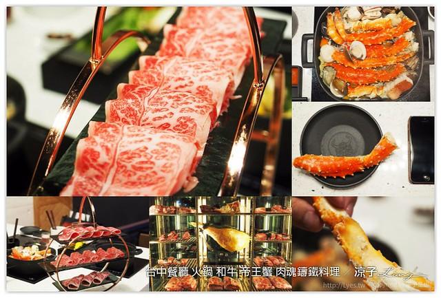 台中餐廳 火鍋 和牛 帝王蟹 肉魂鑄鐵料理 66