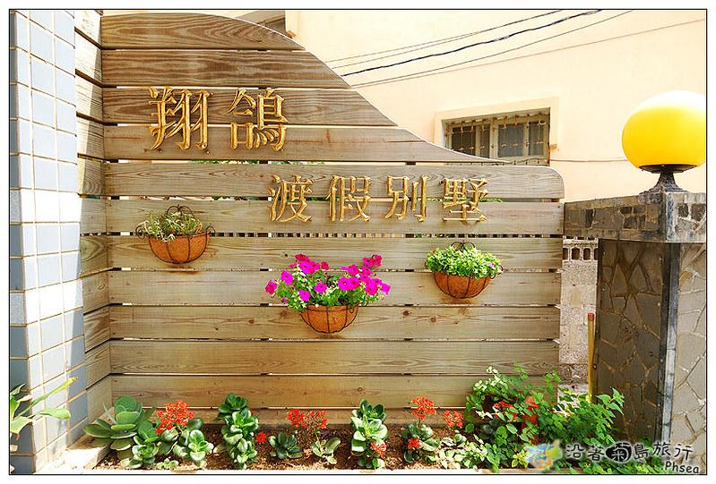 2013澎湖翔鴿渡假別墅-外觀_02