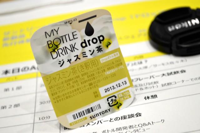 myBottleDrinkdrop - 5695