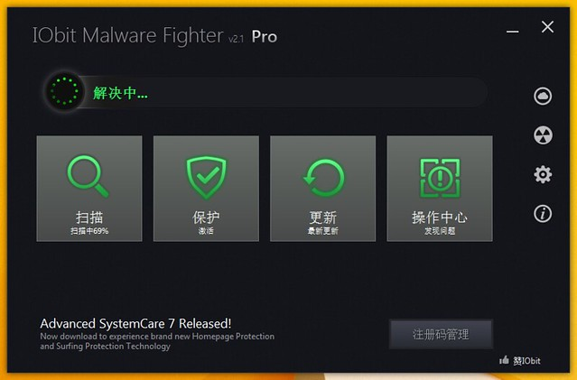 IObit Malware Fighter v2.1 Pro