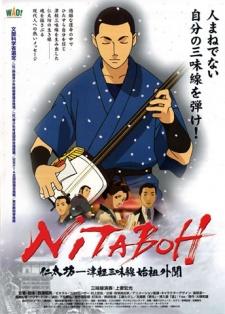 Nitaboh: Tsugaru Shamisen Shiso Gaibun - Nitaboh - The Shamisen Master