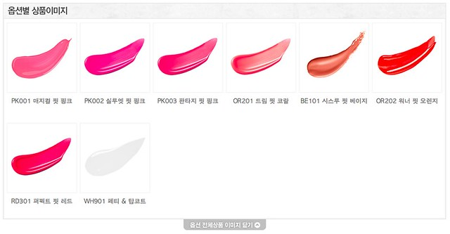 ETUDE HOUSE Color Lips-fit 色板