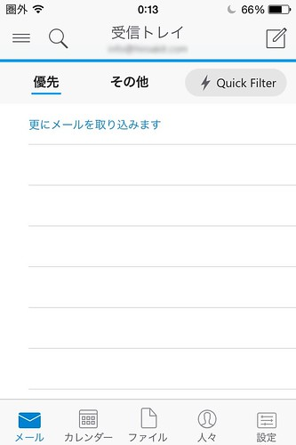 Outlook for iOSでOffice 365のメールを見る (図5)