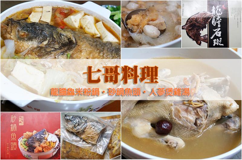 宅配美食_七哥料理_2015年菜