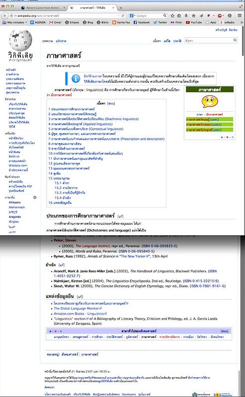 Estoy en la Wikipedia tailandesa