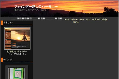 写真ブログ閉鎖。