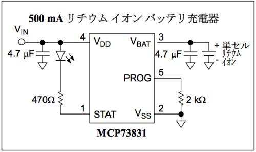 MCP73831標準応用例
