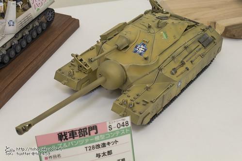 GuP_mc-123