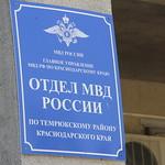 2016-06-25_Темрюк_МВД