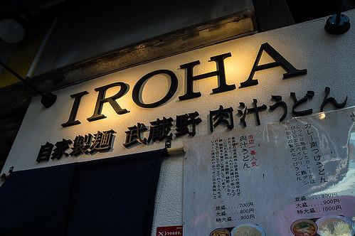 武蔵野肉汁うどんいろは秋葉原店