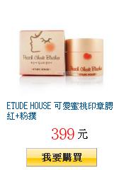 ETUDE HOUSE 可愛蜜桃印章腮紅+粉撲