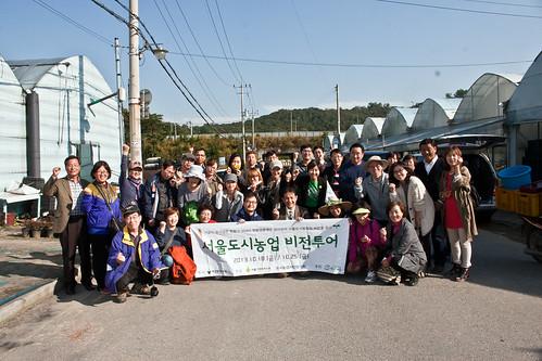 서울도시농업 비전투어(10월18일)