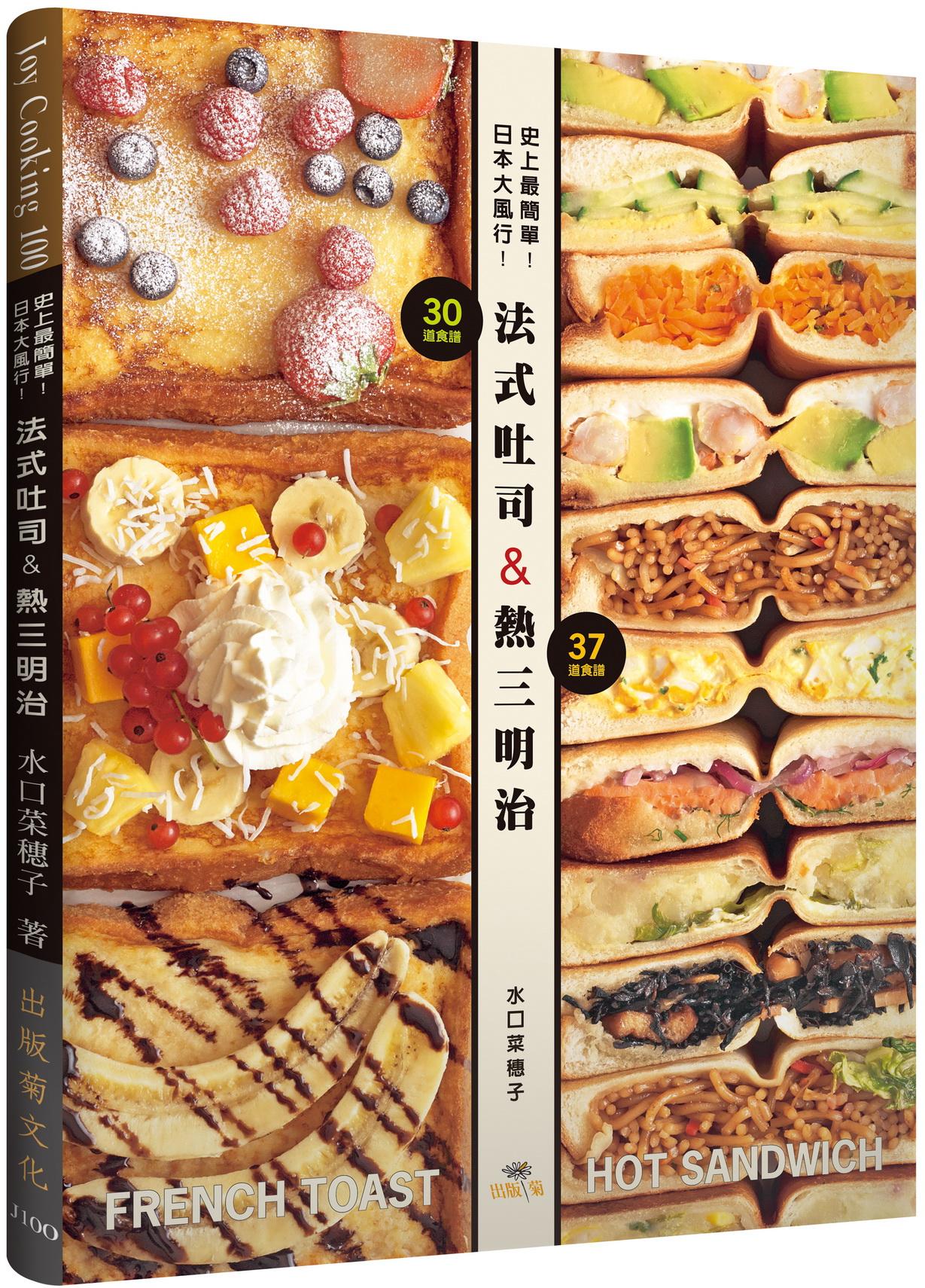 史上最簡單!日本大風行!法式吐司&熱三明治