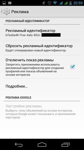 Рекламный идентификатор Google