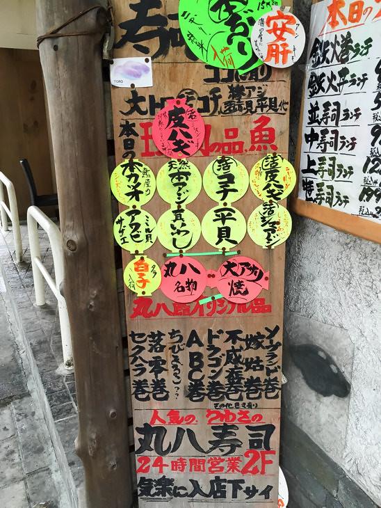 丸八寿司入り口の看板
