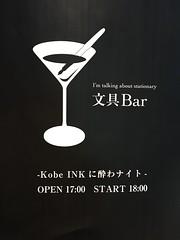 文具BAR vol.3