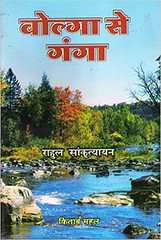 राहुल सांकृत्यायन द्वारा रचित 'वोल्गा से गंगा'