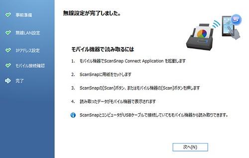 ScanSnap iX500_055