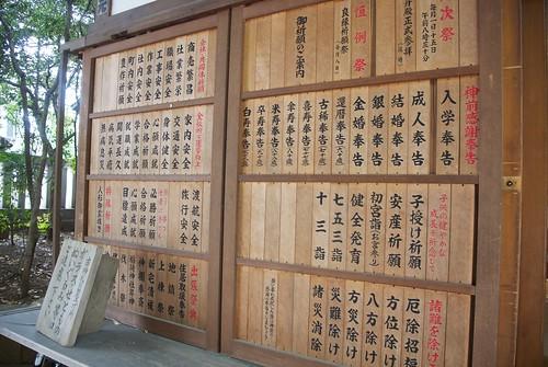 氷川神社祈願