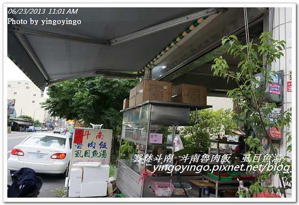 雲林斗南_歐陽斗南魯肉飯魚湯20130623_DSC04511