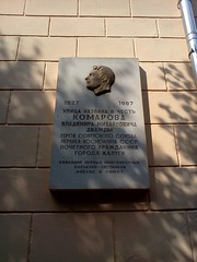 Photo of Stone plaque number 12834