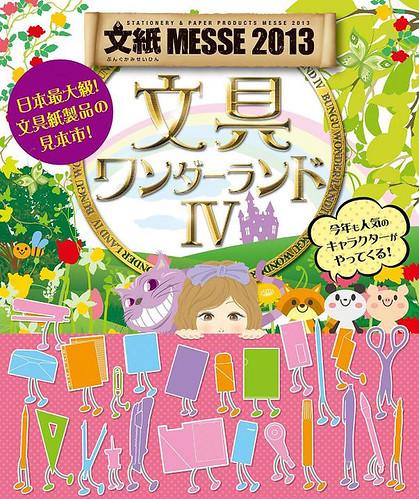 8月8日(木)・9日(金)「文紙MESSE2013」にて対談と講演やります!