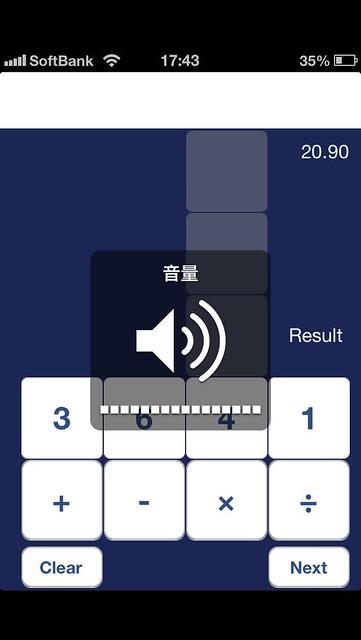 ios-volume-control3.jpg