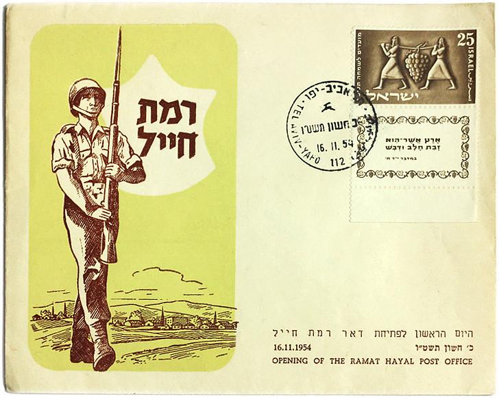 מעטפת היום הראשון לפתיחת דאר רמת חייל