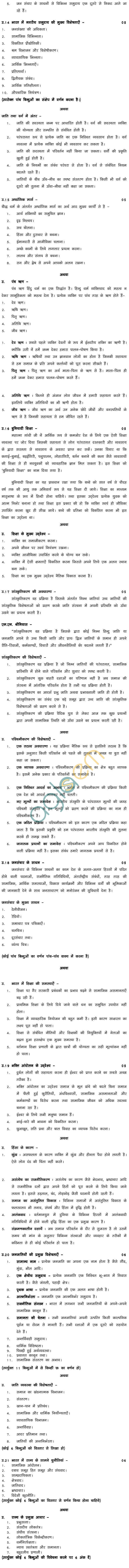 MP Board Class XII Sociology Model Questions & Answers - Set 3