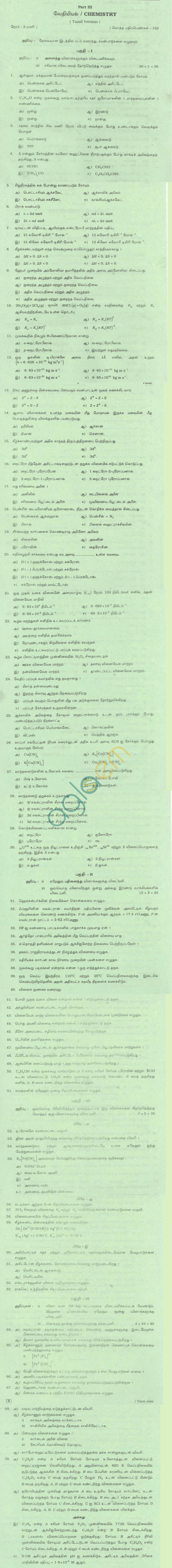 TN Board Higher Secondary (Plus 2)ChemistryQuestion PapersMarch 2011