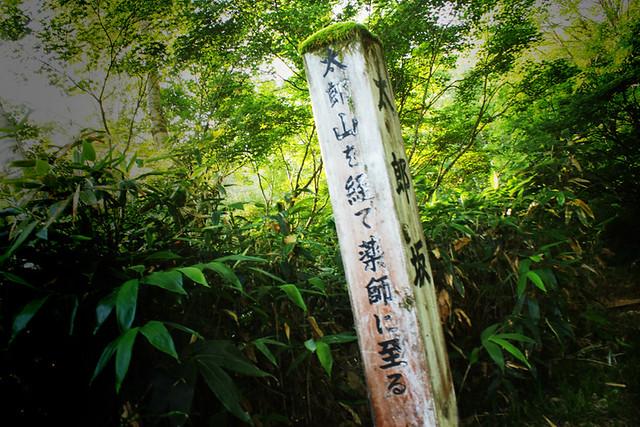 雲ノ平_17