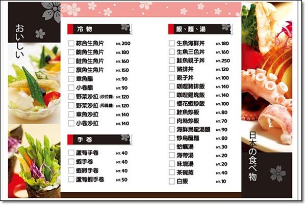 花山椒和風料理 (13)
