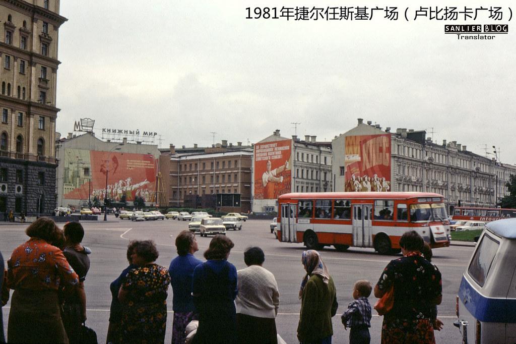 1981年苏联27