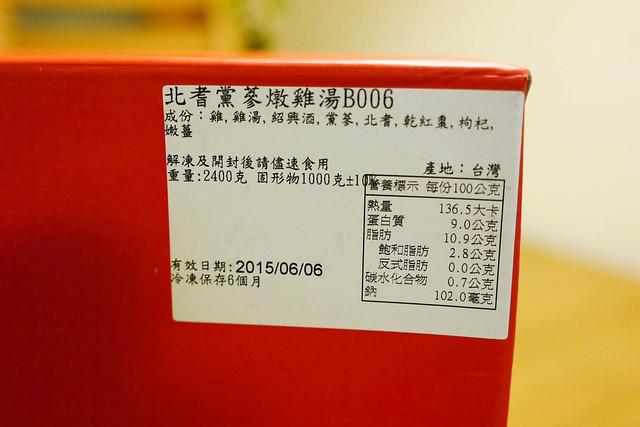 20150115華膳 雞湯-21