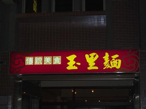 花蓮縣玉里鎮周邊景點吃喝玩樂懶人包 (3)