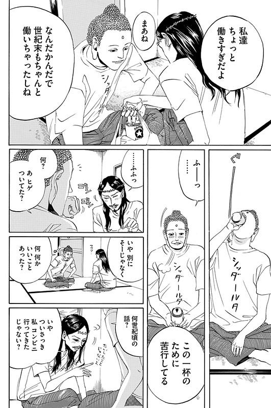 聖☆おにいさん 第1話「ブッダの休日」 p2