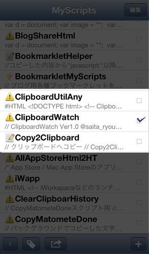 ClipboadUtilAny-8