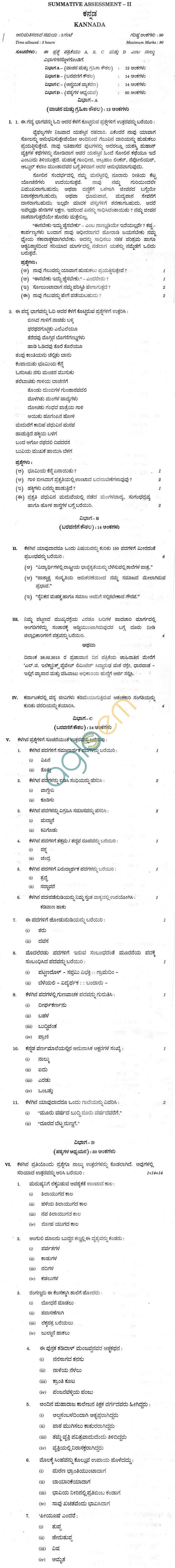CBSE Board Exam Class 10 SA2 Sample Question Paper – Kannada