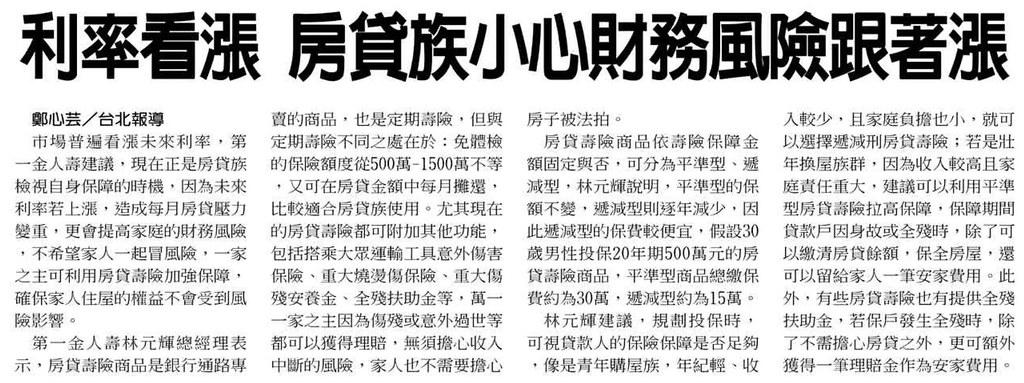 20131205[中國時報]利率看漲 房貸族小心財務風險跟著漲
