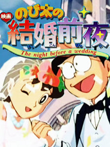 Doraemon Short Movie: Đêm trước ngày cưới của Nobita - Doraemon: Nobita no Kekkon Zenya | Doraemon: Nobita&#39s The Night Before a Wedding