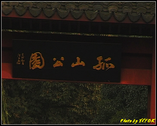 杭州 西湖 (其他景點) - 217 (白堤上的孤山 孤山公園)