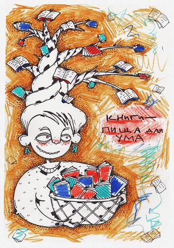 Книги - пища для ума