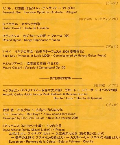 セグレ&福田進一ギターデュオ~プログラム by Poran111