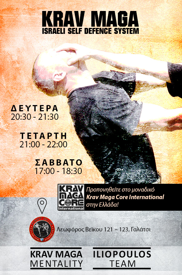 Krav Maga στο Fight Club Central Gym